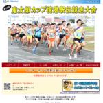 鬼太郎カップ境港駅伝 2019【一般の部】結果・速報(リザルト)