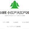 【小江戸大江戸200k】エントリー10月24日開始。結果・速報・完走率(リザルト)