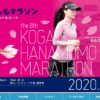 【古河はなももマラソン 2020】エントリー10月25日開始。結果・速報(リザルト)