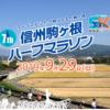 【信州駒ヶ根ハーフマラソン 2019】エントリー5月20日開始。結果・速報(リザルト)