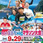 【久慈あまちゃんマラソン 2019】結果・速報(リザルト)