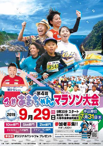 久慈あまちゃんマラソン2019画像