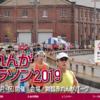 【舞鶴赤れんがハーフマラソン 2019】結果・速報(リザルト)