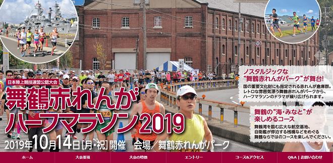 舞鶴赤れんがハーフマラソン2019画像