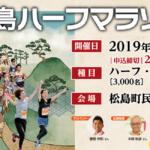 【松島ハーフマラソン 2019】エントリー5月12日開始。結果・速報(リザルト)