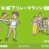 【第5回 マツヤマお城下リレーマラソン 2018】結果・速報(リザルト)