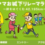 【マツヤマお城下リレーマラソン 2019】結果・速報(リザルト)