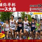 【第39回 三浦弥平杯ロードレース大会 2018】結果・速報(リザルト)