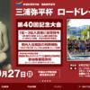 中止【三浦弥平杯ロードレース大会 2019】結果・速報(リザルト)