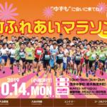 中止【茂木町ふれあいマラソン 2019】結果・速報(リザルト)