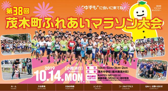 茂木町ふれあいマラソン2019画像