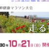 【第21回 室戸岬健康マラソン 2018】結果・速報(リザルト)