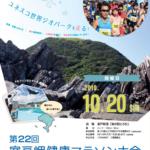 【室戸岬健康マラソン 2019】結果・速報(リザルト)