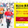 【長野マラソン 2020】エントリー10月19日開始。6時間で定員締切り