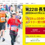 【長野マラソン 2020】エントリー10月19日開始。54分で定員締切り(前回)
