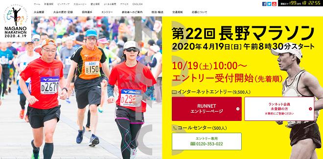 長野 マラソン