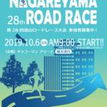 【流山ロードレース 2019】結果・速報(リザルト)