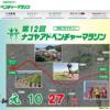 【ナゴヤアドベンチャーマラソン 2019】エントリー4月15日開始。結果・速報(リザルト)