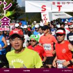 【南陽さわやかワインマラソン 2019】結果・速報(リザルト)