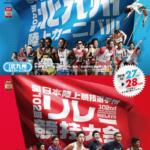 【日本陸上選手権リレー競技 2019】結果・速報(リザルト)