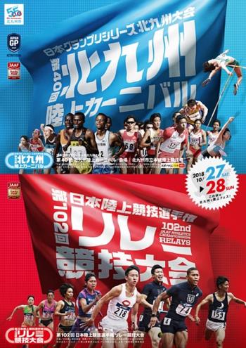 日本陸上競技選手権リレー競技2018画像