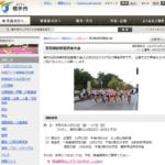 【奥羽横断駅伝 2019】結果・速報・区間記録(リザルト)