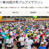 【第36回 大町アルプスマラソン 2019】エントリー4月20日開始。結果・速報(リザルト)