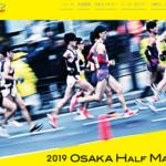 【大阪ハーフマラソン 2019】結果・速報(リザルト) 主な出場選手一覧