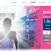 【大阪ハーフマラソン 2020】エントリー9月2日(水)9:00開始。先着6000人