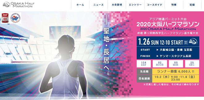 大阪ハーフマラソン2020画像