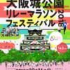 【大阪城公園リレーマラソンフェスティバル 2018】結果・速報(リザルト)