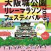 【大阪城公園リレーマラソンフェスティバル 2019】結果・速報(リザルト)