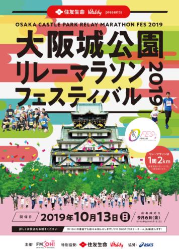 大阪城公園リレーマラソンフェスティバル2019画像