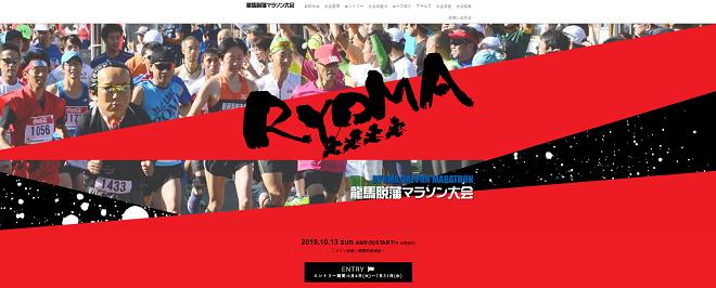 龍馬脱藩マラソン2019画像