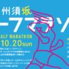 【第31回 信州須坂ハーフマラソン 2019】エントリー4月25日開始。結果・速報(リザルト)