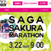 【さが桜マラソン 2020】エントリー10月2日開始。54分で定員締切り