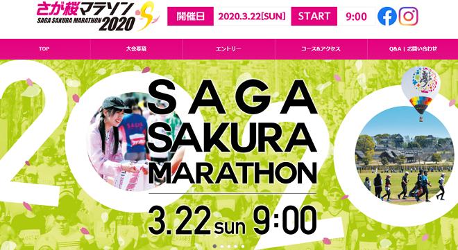 さが桜マラソン2020画像