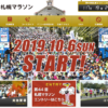 【札幌マラソン 2019】結果・速報(ランナーズアップデート)