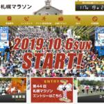 【札幌マラソン 2019】エントリー6月12日開始。結果・速報(リザルト)