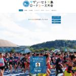 【サザン・セト大島ロードレース 2020】エントリー10月15日開始。結果・速報(リザルト)