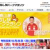 【鈴鹿山麓かもしかハーフマラソン 2019】結果・速報(ランナーズアップデート)