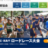 【高島平ロードレース 2019】結果・速報(リザルト)川内優輝、出場