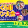 中止【さくら市マラソン 2019】結果・速報(リザルト)