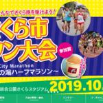 【さくら市マラソン 2019】エントリー6月17日開始。結果・速報(リザルト)