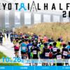 【東京トライアルハーフマラソン 2019】結果・速報(リザルト)