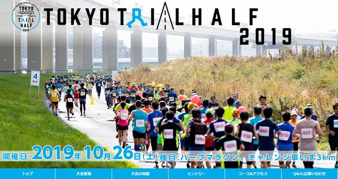 東京トライアルハーフマラソン2019画像
