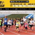 【とまこまいマラソン 2019】結果・速報(リザルト)