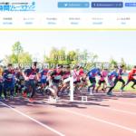 【トマト銀行6時間リレーマラソン岡山 2019】結果・速報(リザルト)
