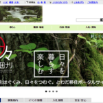 中止【とわだ駒街道マラソン 2019】結果・速報(リザルト)