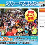 【富山あいの風リレーマラソン 2019】結果・速報(ランナーズアップデート)